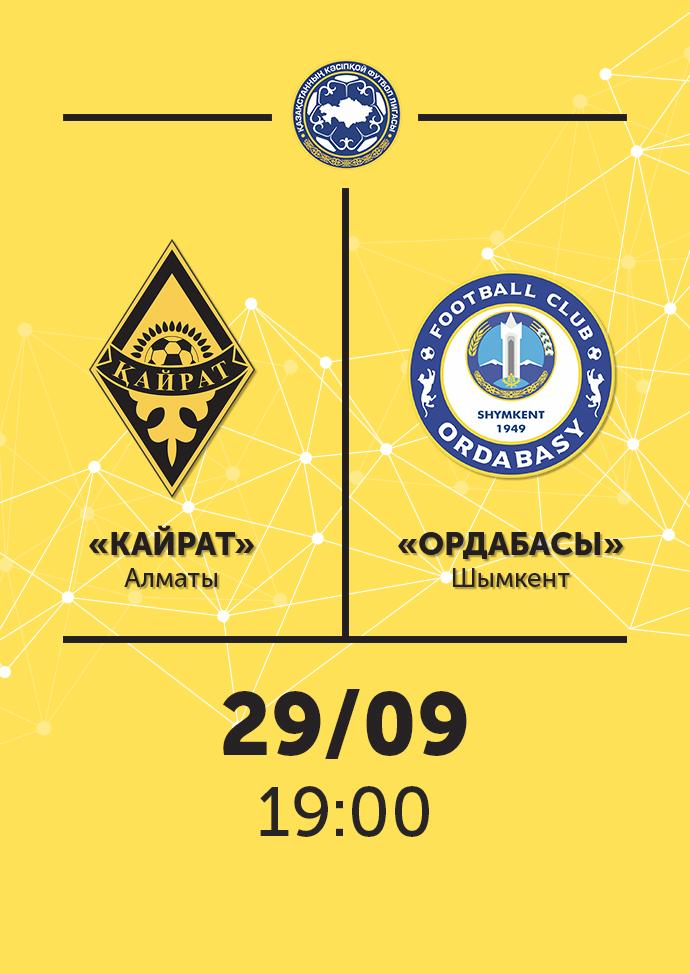 Футбол: Кайрат — Ордабасы