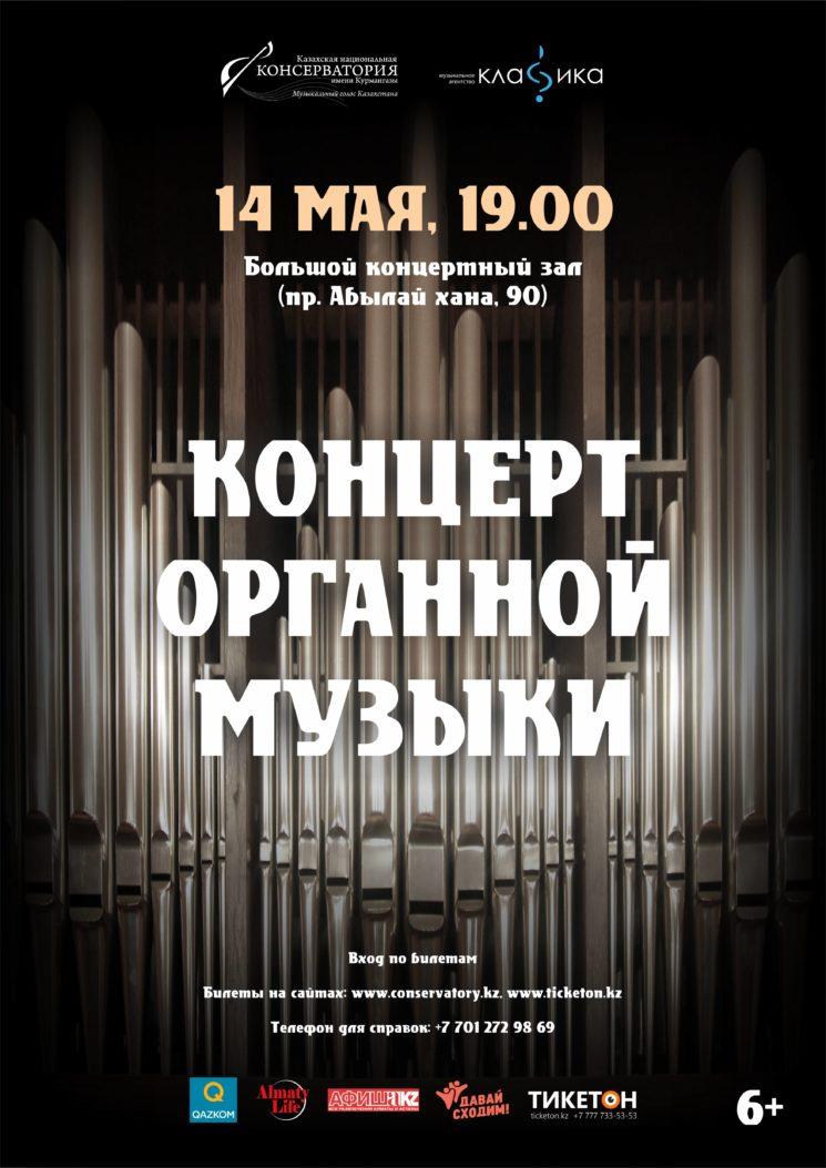 Концерт органной музыки в КНК