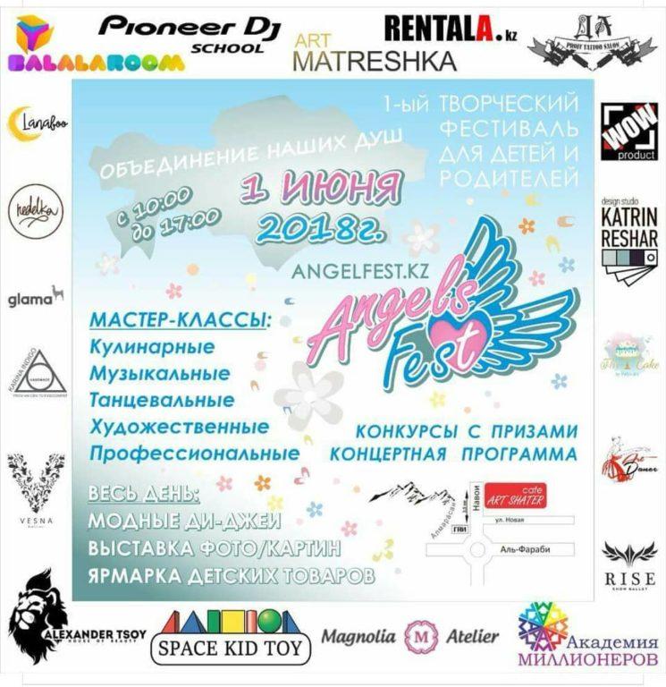 Фестиваль Angel Fest