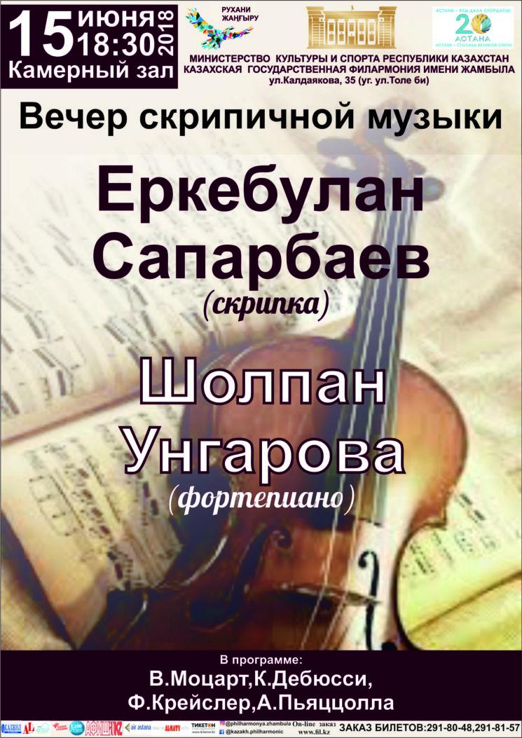 Вечер камерной музыки. Еркебулан Сапарбаев