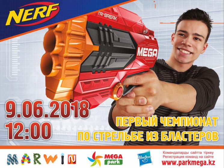 Чемпионат по стрельбе из бластеров NERF в MEGA Park
