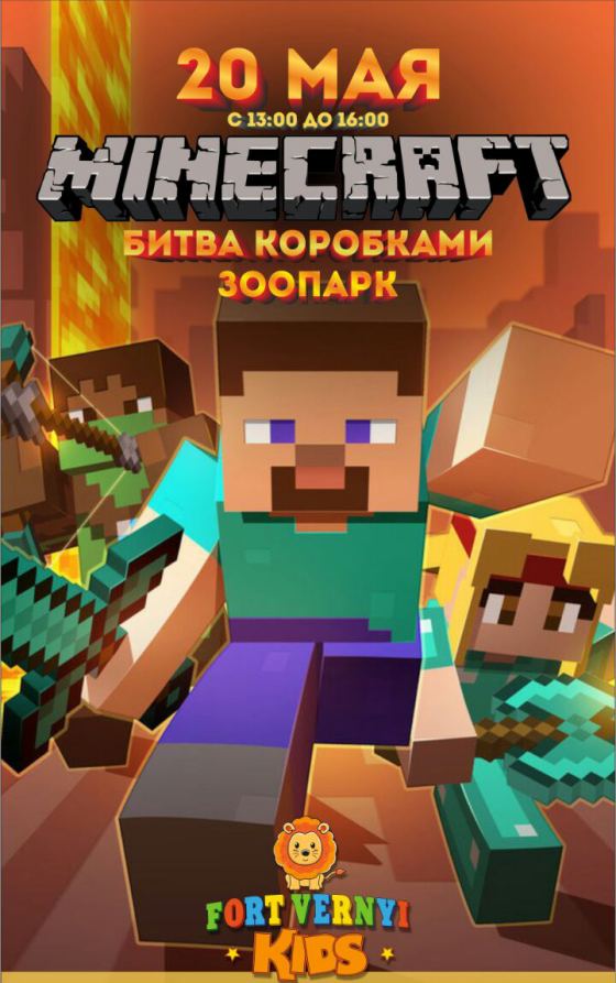 "Minecraft ""Битва Коробками"""
