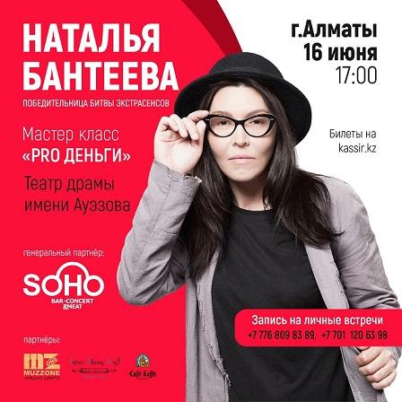 Мастер - класс Натальи Бантеевой