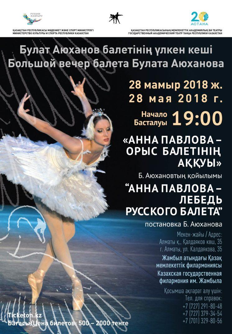 Балет Аюханова «Анна Павлова – лебедь Русского Балета»