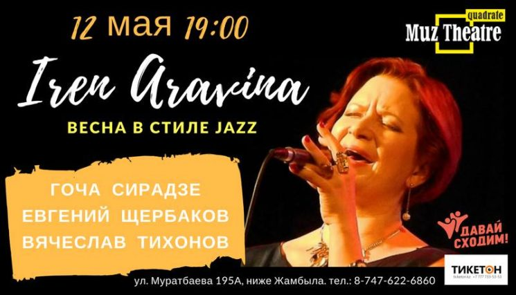 Ирен Аравина. Весна в стиле Jazz.
