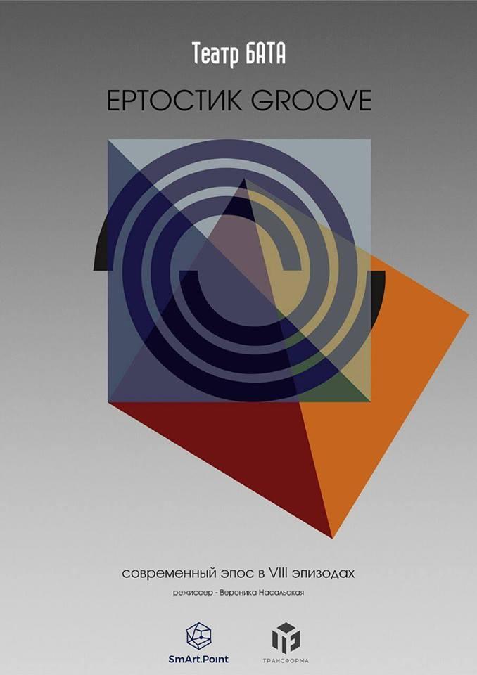 Современный эпос ЕрТостик Groove