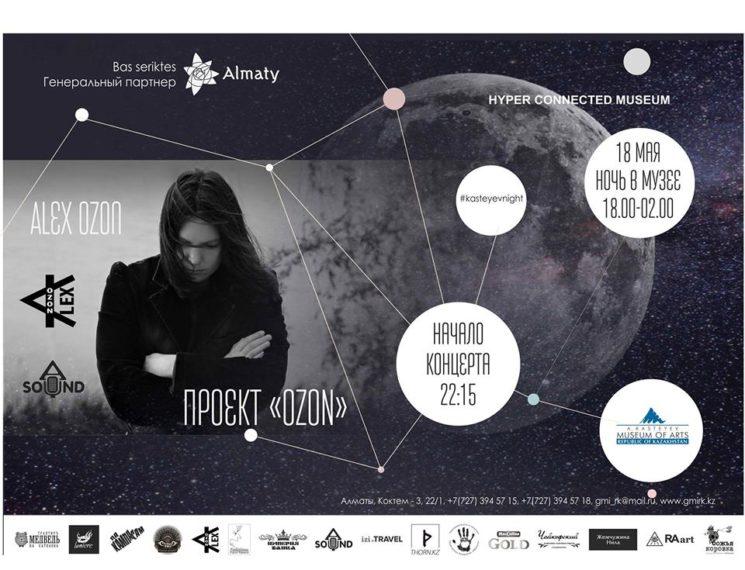 Концерт Санкт-Петербургского проекта OZON