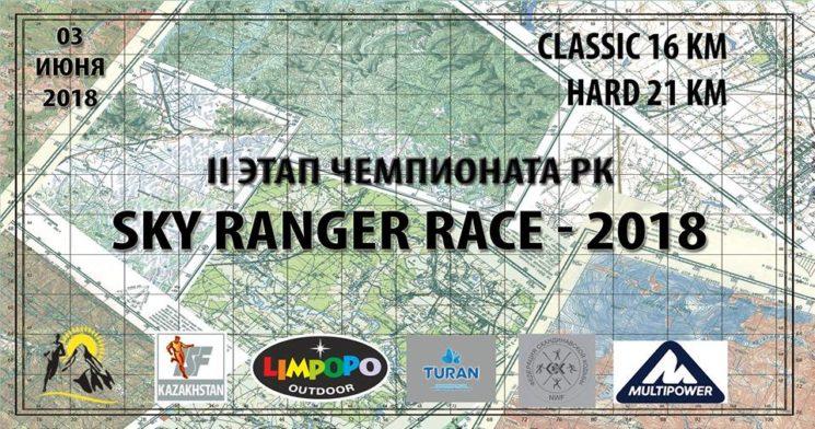 Sky Ranger Race - 2018
