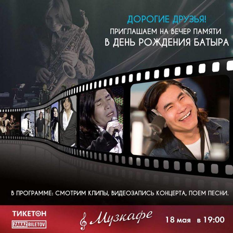 Вечер памяти в день рождения Батырхана Шукенова