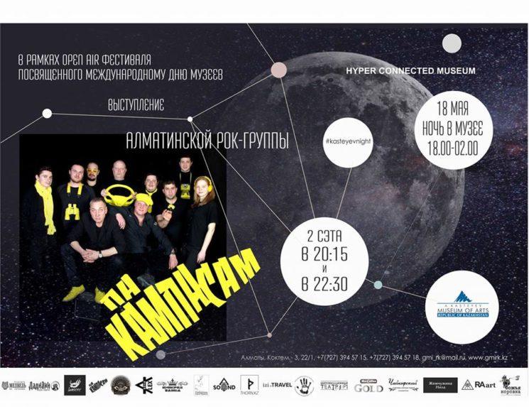 OpenAir концерт рок-группы ПаКампасам