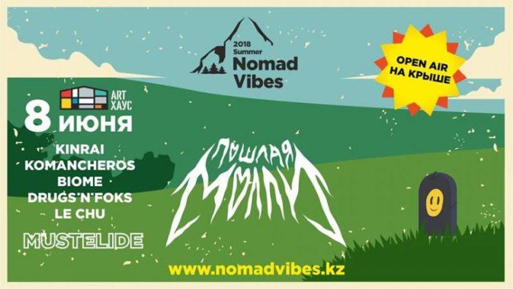 5-й фестиваль независимой казахстанской музыки Nomad Vibes 2018