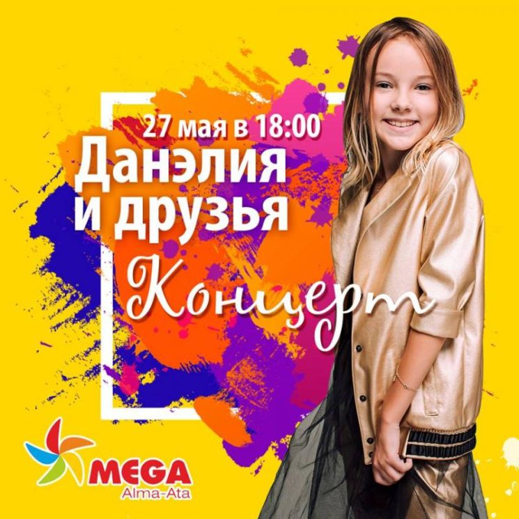 Концерт Данэлия Тулешова и учеников центра «ЮНА»