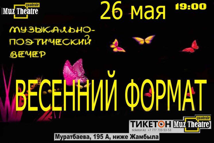"""Концерт """"Весенний формат"""""""