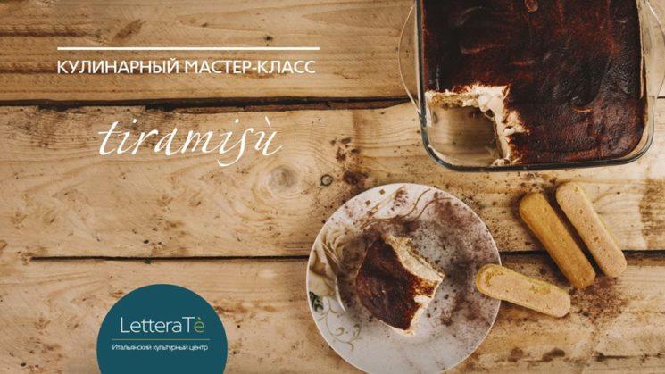 Кулинарный мастер-класс в LetteraTè