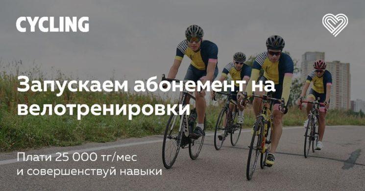Презентация Cycle Pass