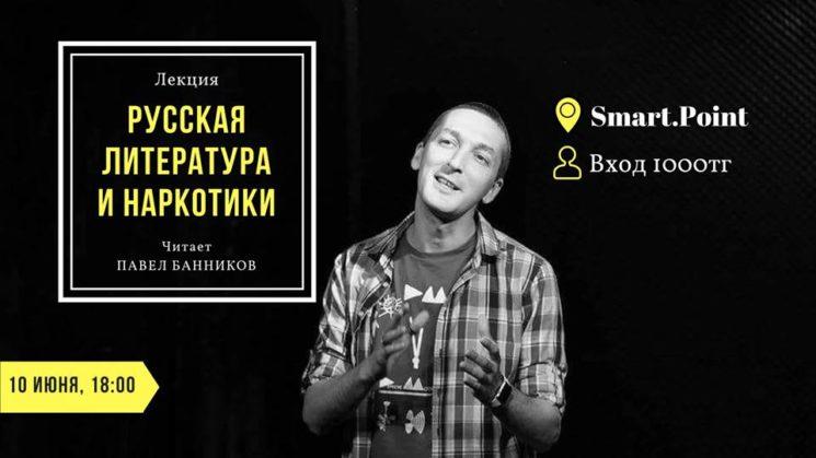 """Лекция """"Русская литература и наркотики"""""""