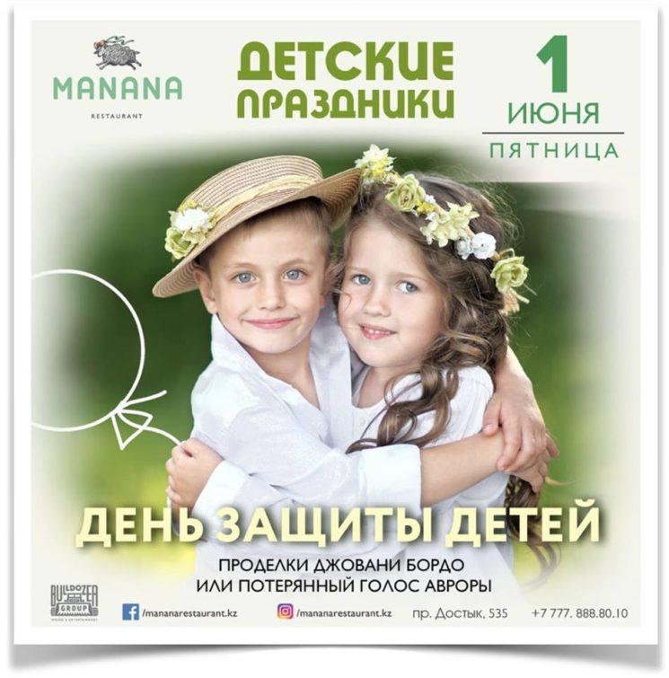 День защиты детей в Manana