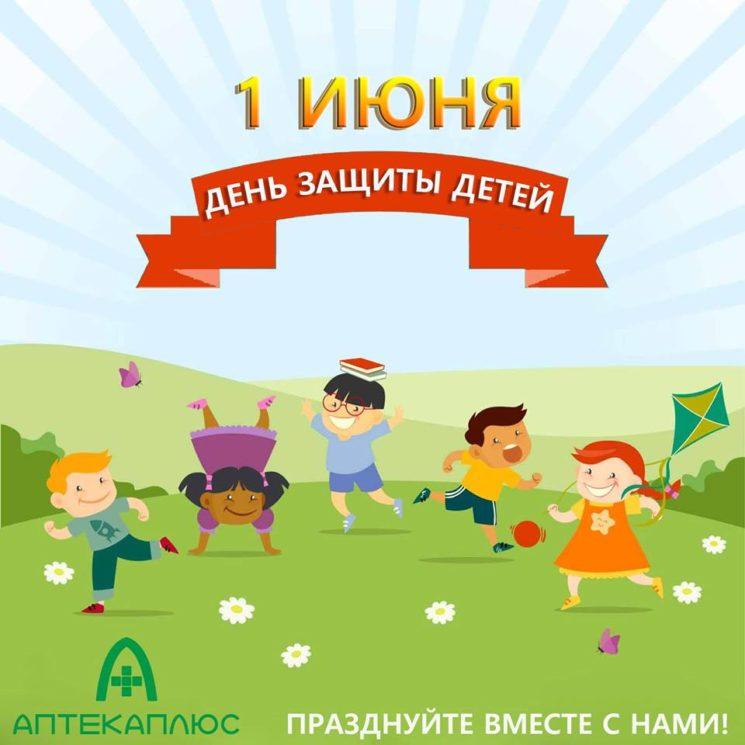 День защиты детей в АптекаПлюс