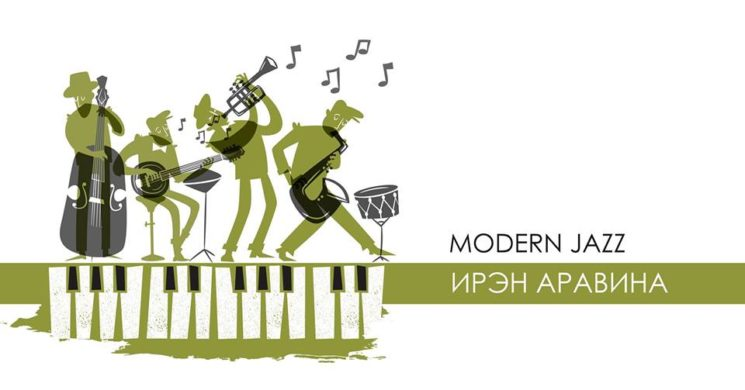 Музыкальная интеллекция: «Modern Jazz»