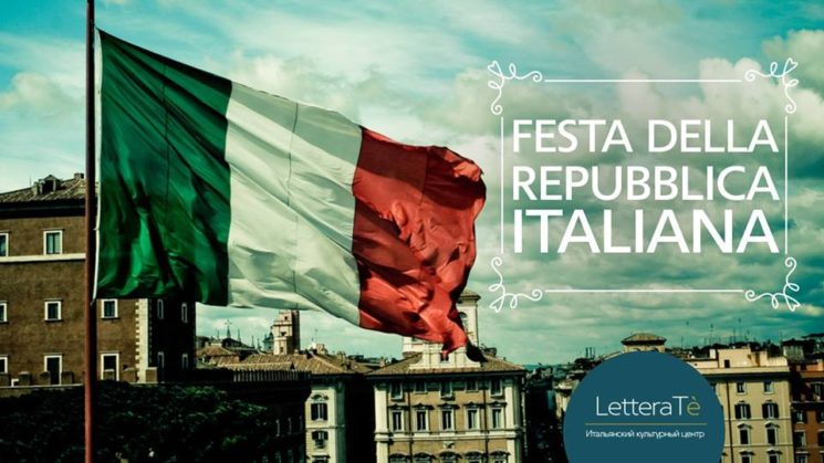 День Республики в Letteratè