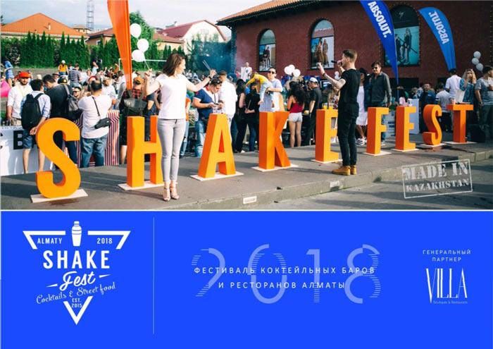 "Фестиваль ""Shake Fest"""