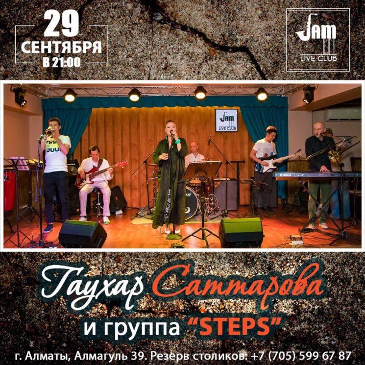 """Гаухар Саттарова & """"STEPS"""" Джаз и не только."""