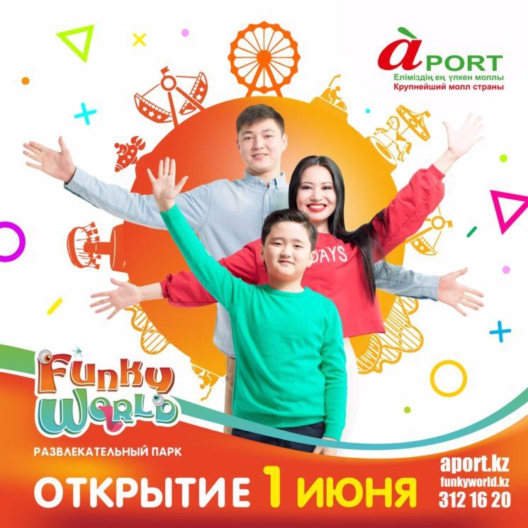 Открытие Funky World и Funky Town в День защиты детей