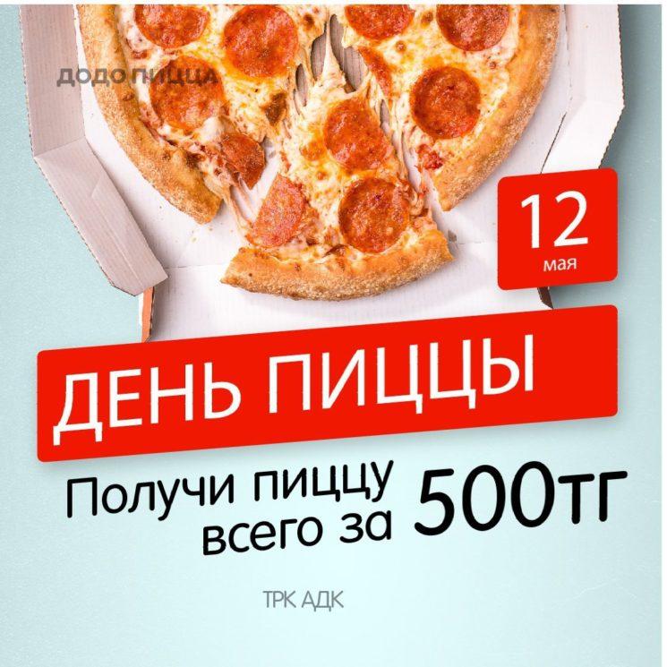 День пиццы в ADK