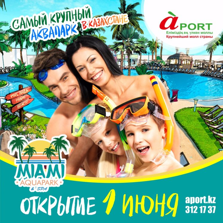 Праздник в честь открытия крупного аквапарка в Центральной Азии «Miami Aquapark&SPA»