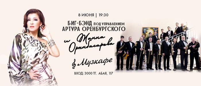 Выступление Жанны Орынбасаровой