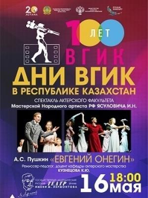 Дни ВГИК в РК. Евгений Онегин