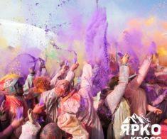 Цветной Фестиваль ЯРКОкросс