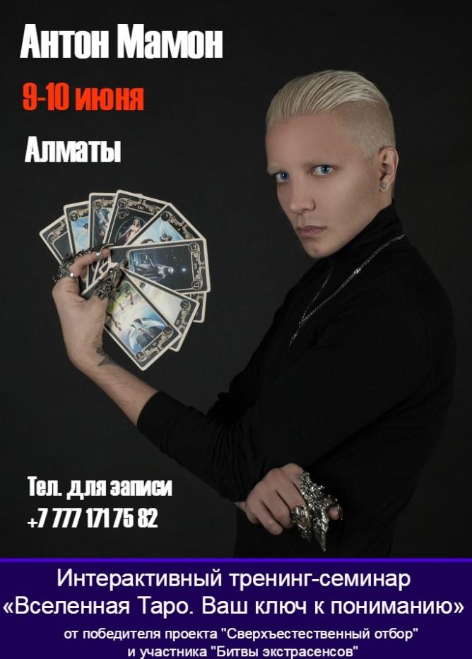 Экстрасенс Антон Мамон в Алматы