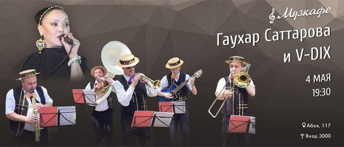 Гаухар Саттарова и оркестр V-DIX