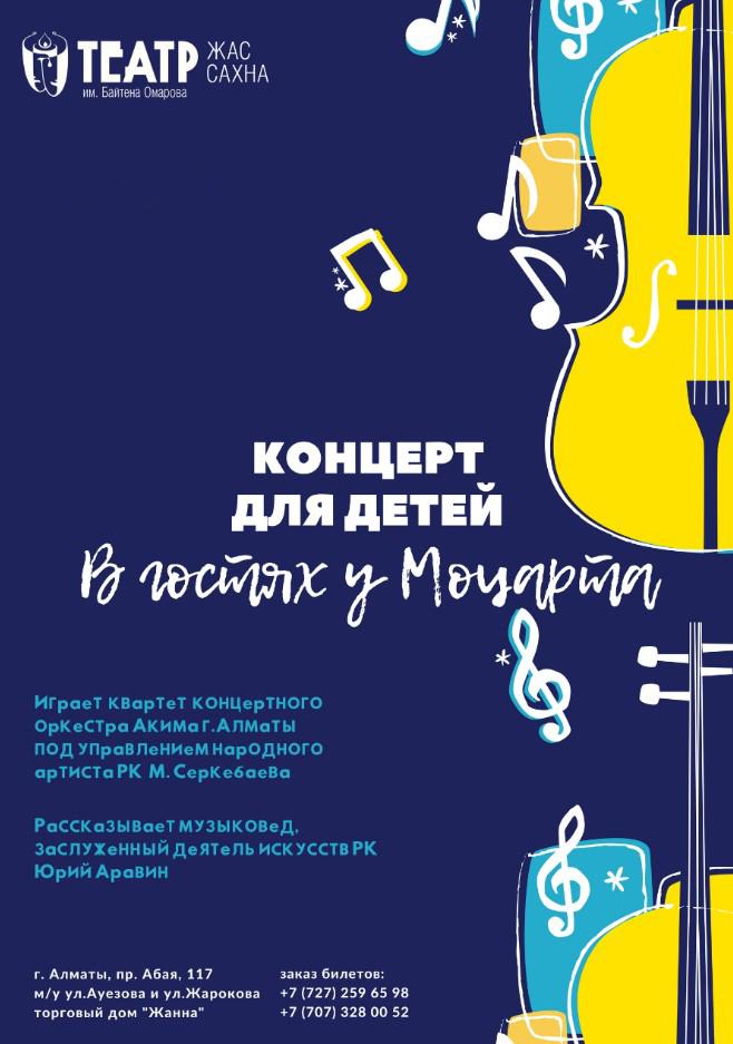 """Концерт для детей и родителей """"В гостях у Моцарта"""""""