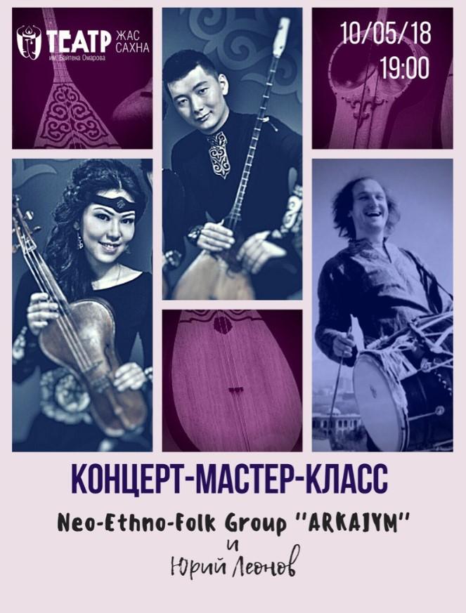 """Концерт Нео-Этно-Фолк Группы """"Arkayim"""" и Юрия Леонова"""