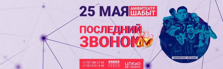 Фестиваль «Последний Звонок»