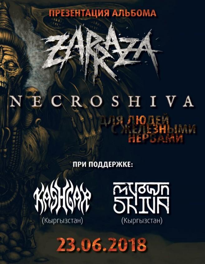 Презентация альбома ZARRAZA «Necroshiva»