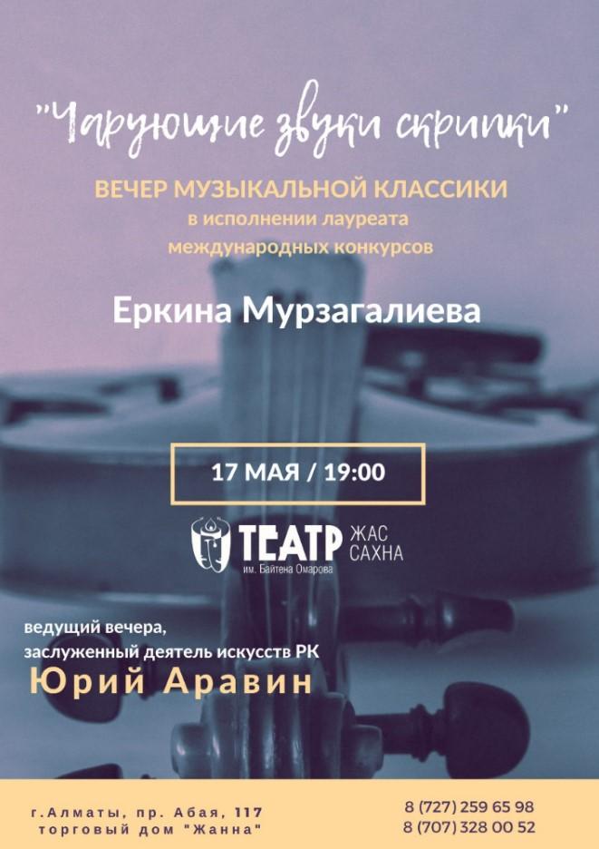 Вечер классической музыки «Чарующие звуки скрипки»