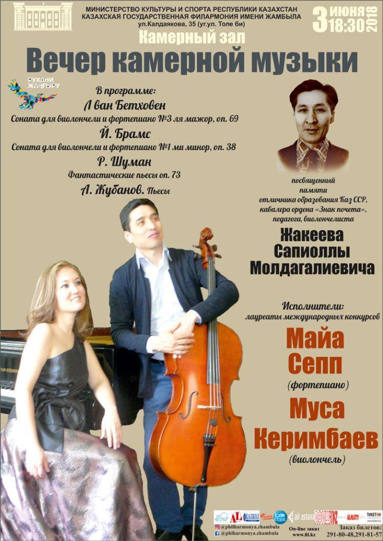 Вечер камерной музыки. Майа Сепп и Муса Керимбаев