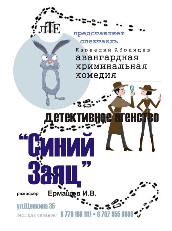 """Спектакль """"Синий Заяц"""""""