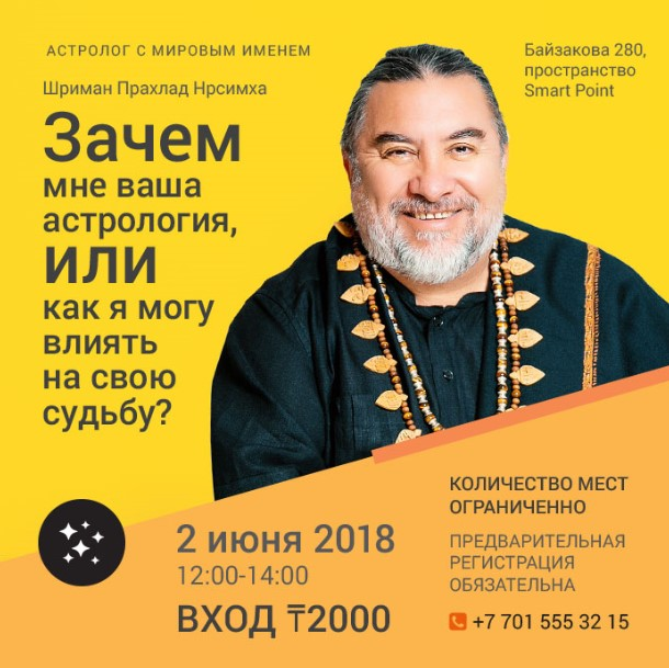 Шриман Прахлад Нрисимха дас Адхикари в Алматы