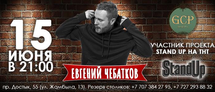 Евгений Чебатков. StandUp SHOW
