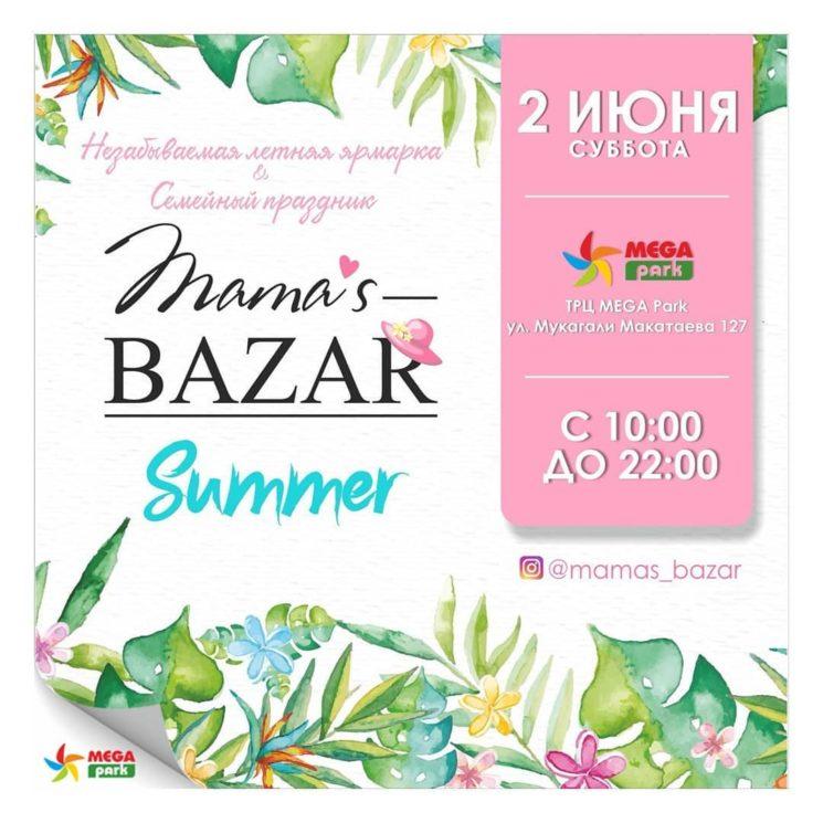 Семейный праздник Mama's bazar summer