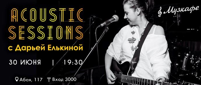 Acoustic sessions с Дарьей Елькиной