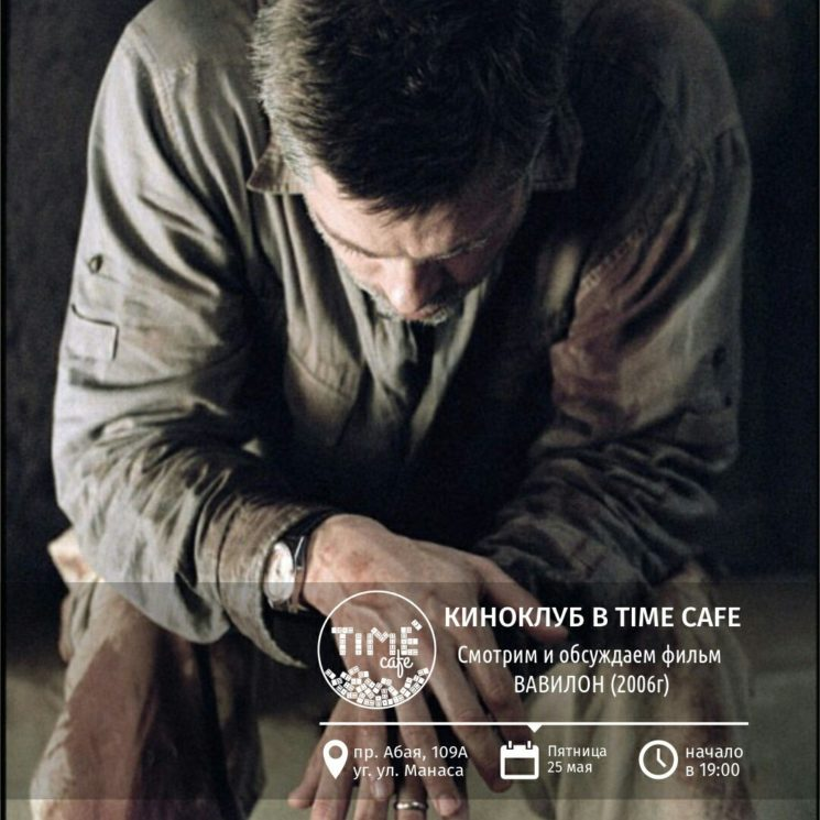 Киноклуб в Time Cafe Globus