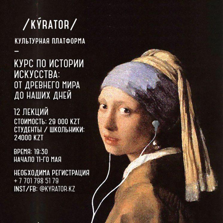 Курс по истории искусств