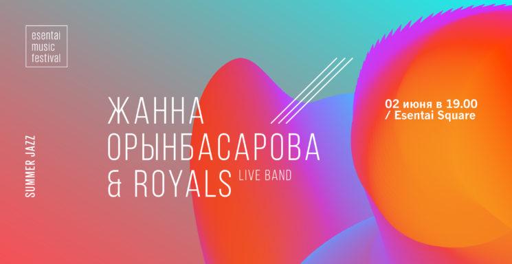 Жанна Орынбасарова и Группа Royals