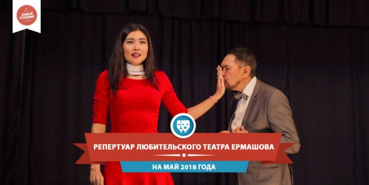 Репертуар Любительского Театра Ермашова на май