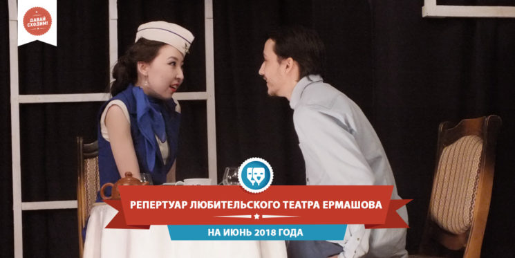 Репертуар Любительского Театра Ермашова на июнь